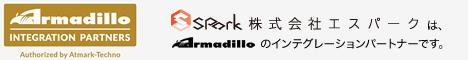 株式会社エスパークは、Armadilloのインテグレーションパートナーです。